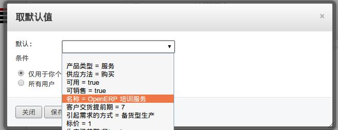odoo(OpenERP7)默认值详解