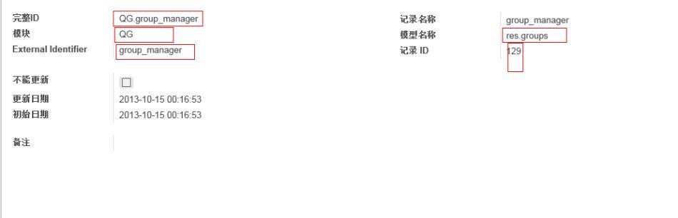 Odoo (Openerp)中添加请购单序列号以及权限设置