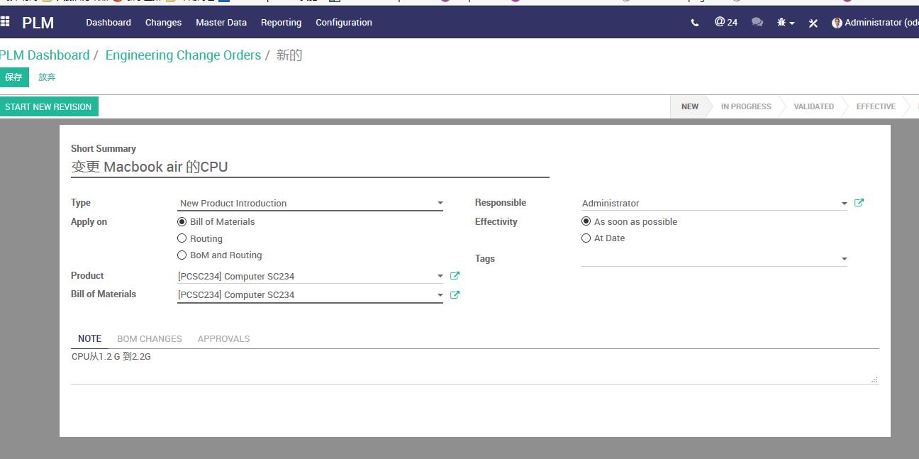 远鼎  Odoo 10 企业版 新特性之一:PLM 使用概览