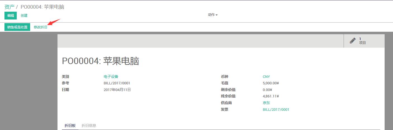 远鼎Odoo10系列文章之七 资产管理