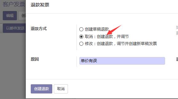 Odoo财务模块功能之修改或取消已验证发票