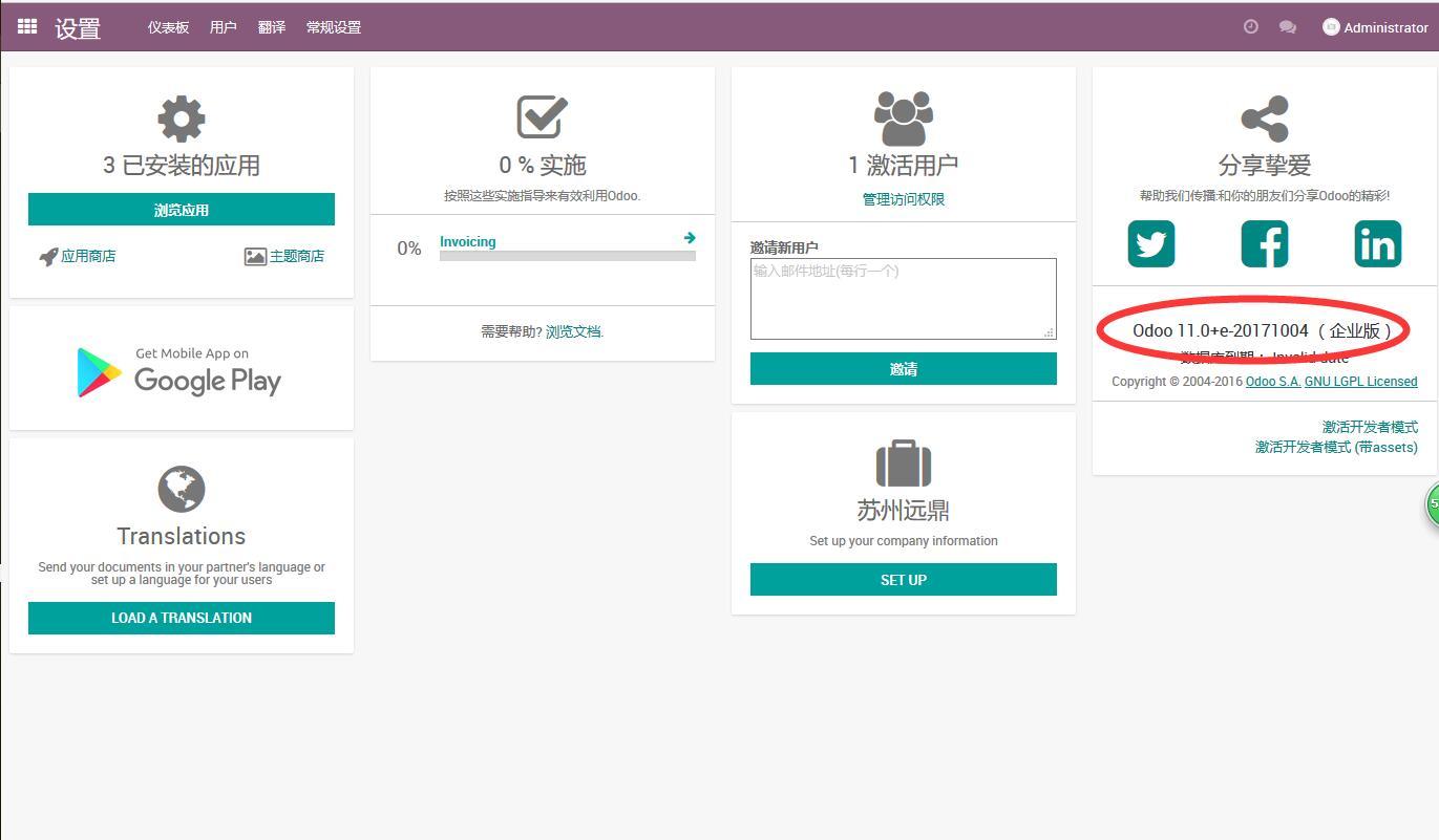 中秋节放假安排通知_odoo 11 企业版发布 - 产品动态 - Odoo实施定制-苏州远鼎