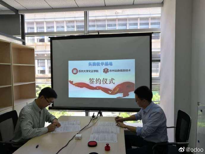 远鼎与苏州大学文正学院签署战略合作协议